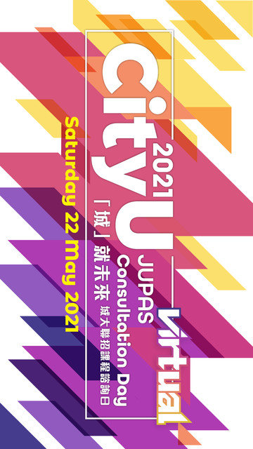CityU JUPAS Consultation Day (22 May 2021)